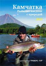 Справочник Камчатка. Рыбалка наедине с природой 2013